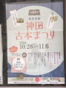神田古本まつり2016