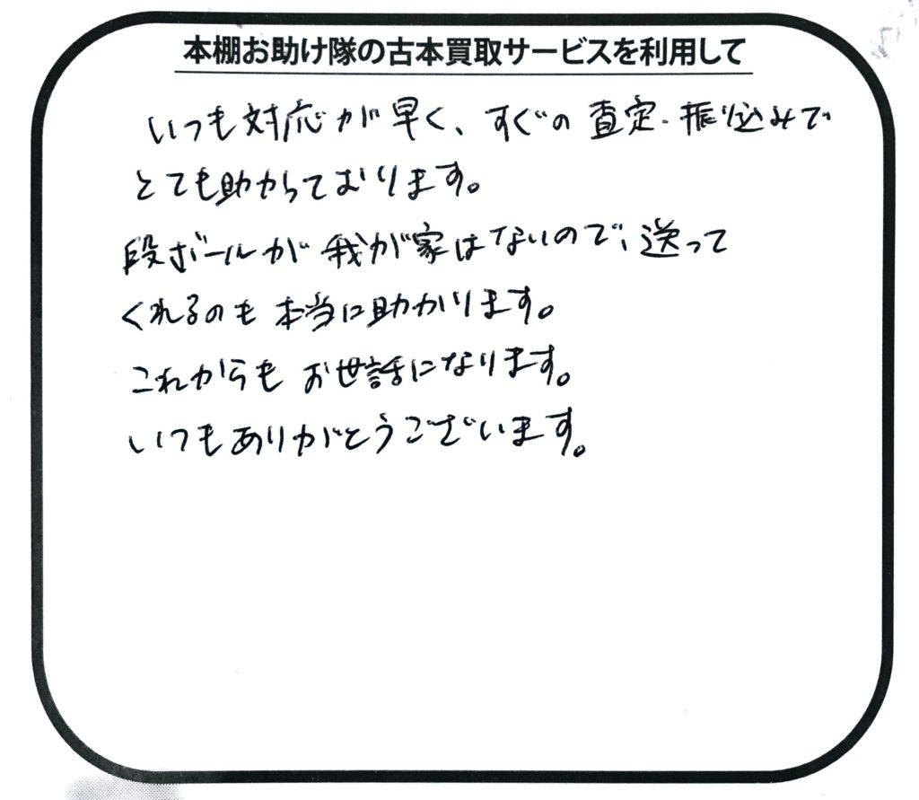 お客様の声170111 (2)