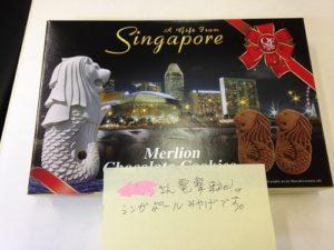 シンガポールみやげのマーライオンクッキー