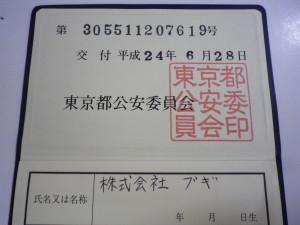 古物商許可証_東京都公安委員会