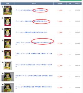 オークファンプロ_高須帝国の逆襲_帯160610