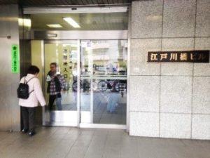 江戸川橋ビルオフィス入り口