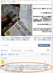 大内様FBコメント