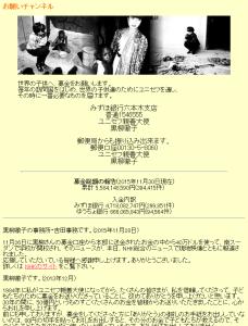 トットチャンネル/お願いチャンネル
