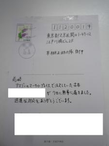 ブログ_おほめハガキ150825