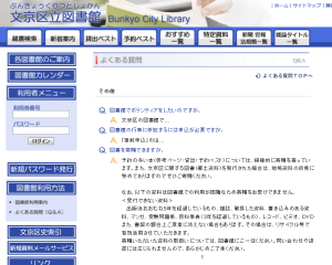 文京区立図書館_図書寄贈について150727