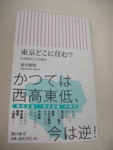 東京どこに住む