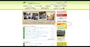 名古屋NGOセンター