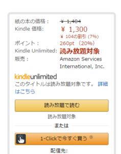 Amazon読み放題