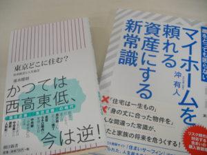 東京どこに住む+マイホームを頼れる資産にする新常識