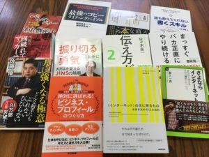 文京区小石川‗ビジネス書1_R30
