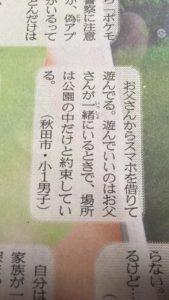 秋田魁新報160731ポケモン記事