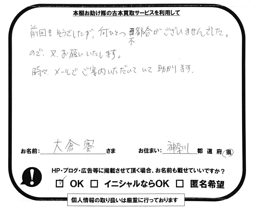 お客様の声 (4)-1