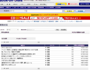 ブックオフオンライン_個別査定画面キャプチャ