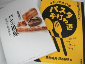 パスタ手打ち道+パンの世界