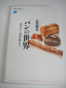 パンの世界_志賀_古本