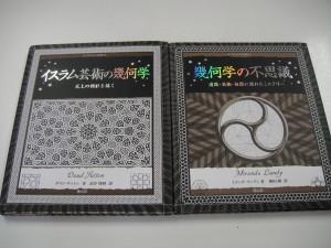 幾何学の不思議+イスラム芸術の幾何学