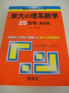 東大の理系数学25か年