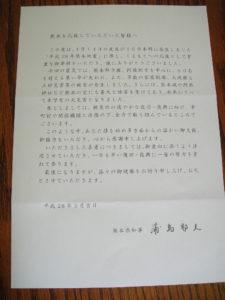 熊本県知事レター
