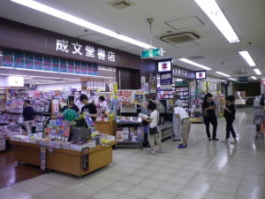 江戸川橋成文堂書店