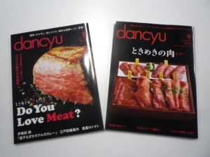 dancyuときめきの肉