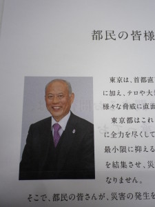 舛添東京都知事