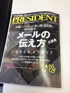 雑誌プレジデント