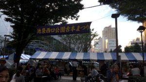 池袋西口古本まつり2016-03
