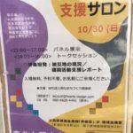 震災復興サロン 神楽坂