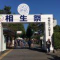 相模女子大2016相生祭ゲート