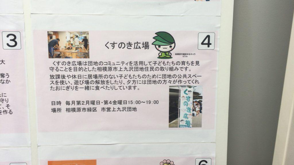 相模女子大2016相生祭_狩野ゼミ展示くすのき広場