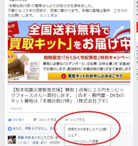 Facebookシェア160416