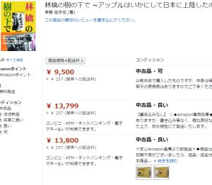 Amazon.co.jp  こちらもどうぞ  林檎の樹の下で  アップルはいかにして日本に上陸したのか 中古価格160514現在
