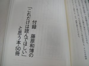 藤原和博のこれだけは読んでほしいと思う本