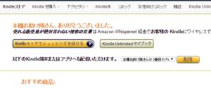 Amazon読み放題  ありがとうございました