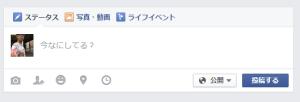 キャプチャ_Facebook今なにしてる?