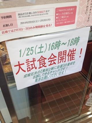 成城石井試食会