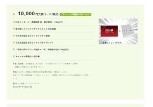 FAAVO_林檎の木の下で10000円160514