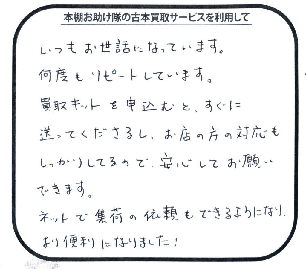 お客様の声170111 (1)