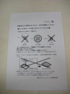 NEC_SIMカード説明