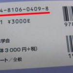 ISBN(書籍コード)
