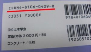 isbn-300x172