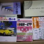 【古本買取】東京都中野区上高田より専門書、ゲームの買い取りをしました。