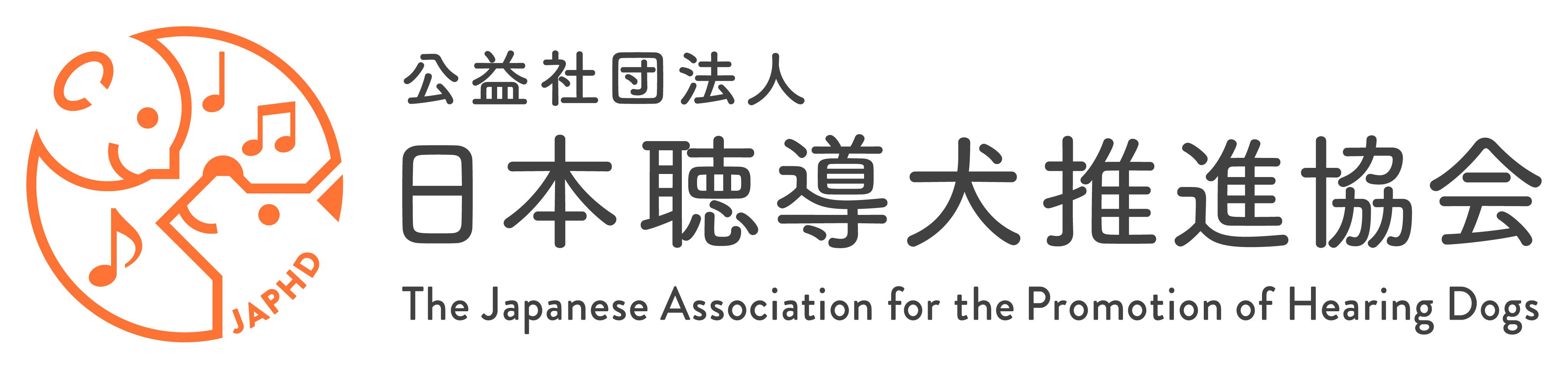 日本聴導犬推進協会