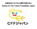 CFFジャパン
