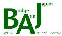 ブリッジエーシアジャパン