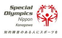 スペシャルオリンピックス日本・神奈川