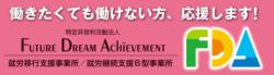 Future Dream Achievement