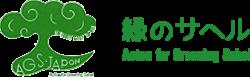 緑のサヘル