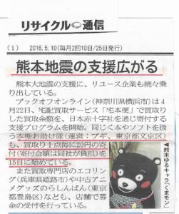 古本で熊本地震支援